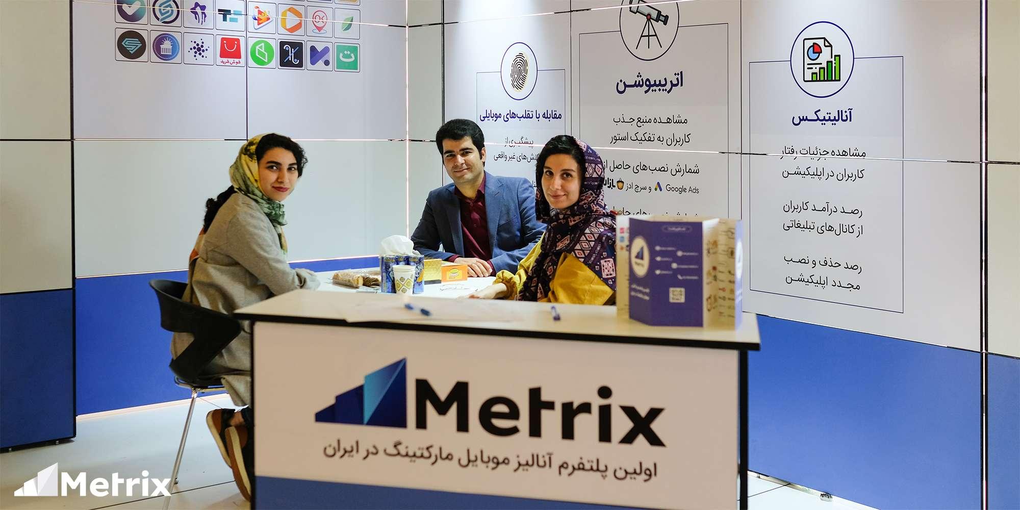 تیم متریکس در غرفه این پلتفرم در پنجمین نمایشگاه تراکنش ایران