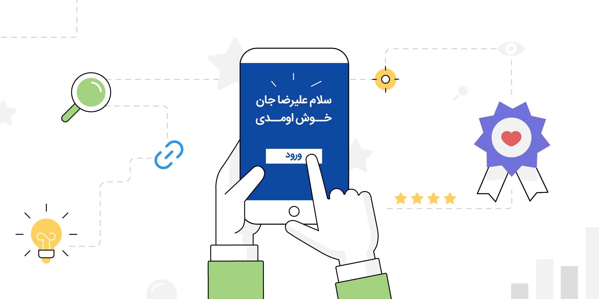 تصویر صفحه ورود به اپلیکیشن روی موبایل